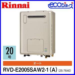 ガス給湯暖房熱源機 リンナイ RVD-E2005SAW2-1(A) 20号 オートタイプ エコジョーズ 限定1台限り|mot-e-gas