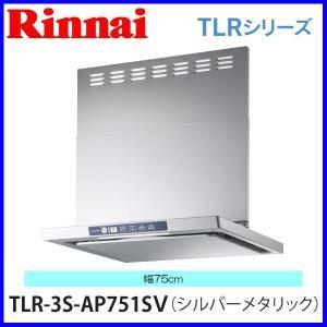 リンナイ レンジフード TLR-3S-AP751SV 75cm幅 シルバーメタリック クリーンフード ノンフィルタ・スリム型 mot-e-gas