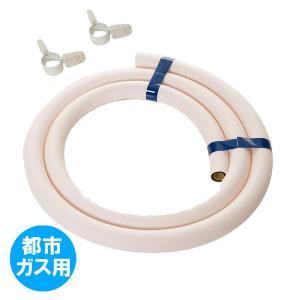 ガスホース+ホースバンド(2個) ガスホースセット 2.0m 都市ガス用 生活用品  通販