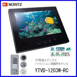 ノーリツ 12V型地上デジタルハイビジョン浴室テレビ YTVD-1203W-RC|mot-e-gas