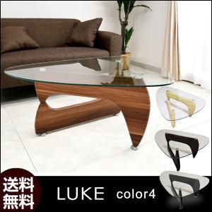 ローテーブル シンプル ジェネリック家具 イサムノグチ ガラステーブル センターテーブル ルーク (96140/96141)-ART 北欧|mote-kagu