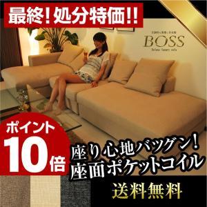 (ポイント10倍)ソファ ソファー sofa 高級ソファー ボス BOSS(DS13129)-ART カウチソファー|mote-kagu