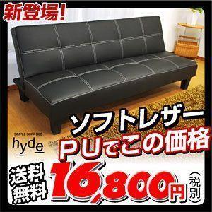 ソファーベッド ジャガー(HX-366A)-ART mote-kagu
