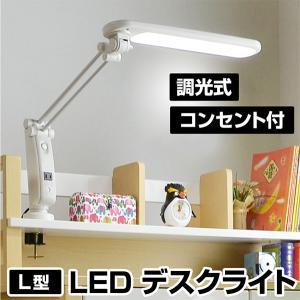デスクライト LED L型LEDデスクライト-ART 子供 おしゃれ クランプ デスクライト 学習机 照明|mote-kagu