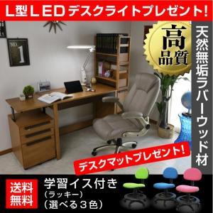 学習机 勉強机 ユニットデスク ヘンリー(学習椅子 ラッキー付)-ART (L型LEDデスクライト+デスクマット 世界地図プレゼント)|mote-kagu