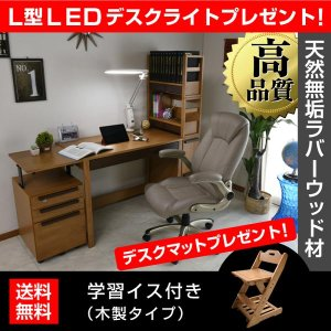 学習机 勉強机 ユニットデスク ヘンリー(木製椅子 EZ-1付)-ART (L型LEDデスクライト+デスクマット 世界地図プレゼント)|mote-kagu
