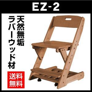 学習椅子 学童椅子 学習チェア 木製椅子 EZ-2-ART 大人用 子供用 ユニットデスク 学習机 学習デスク|mote-kagu