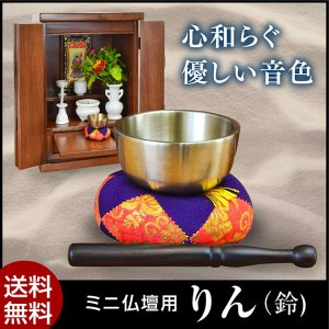 ミニ仏壇 永遠 りんのみ コンパクト モダン 唐木 15号 紫檀 ブラウン マンション
