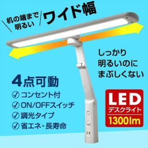 デスクライト おしゃれ おすすめ 目に優しい コードレス クランプ  調光機能付き T型LEDデスクライト メーカー1年補償 LDY-1217TN|mote-kagu