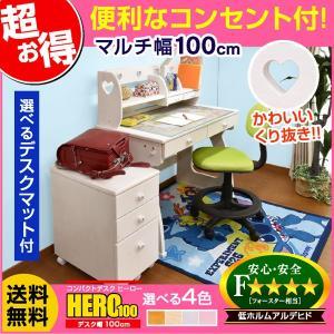 学習机 勉強机 学習デスク  ヒーロー100(アリス)-ART(デスクマット付)|mote-kagu