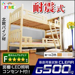 二段ベッド 2段ベッド ファイン(Bタイプ-003B)コンセント・LED照明付 -ART (本体のみ) 木製 ウッド 寮 下宿 社員 社宅 耐震 子供部屋木製安全すのこ