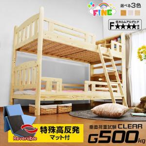 三つ折りマットレス2枚付 耐荷重500kg 二段ベッド 2段ベッド ファイン -ART 宮付き コンセント・LED照明付 耐震 レビューで1年補償 寮 木製 安全 すのこ 大人|mote-kagu