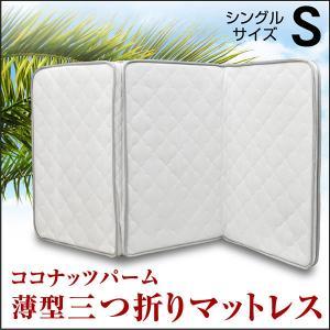 パームマット-ART 天然パームマット 2段ベッド システムベッド ロフトベッド|mote-kagu