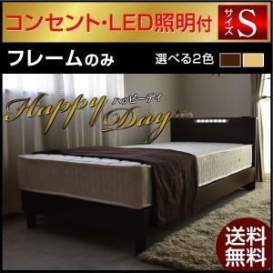 ベッド ベット シングル  シングルベッド ハッピーディ (フレームのみ) すのこベッド ベットのみ mote-kagu
