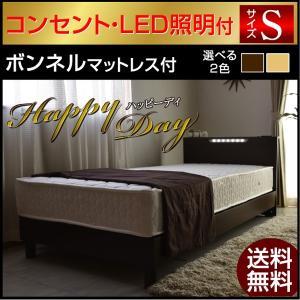 ベッド ベット シングル  シングルベッド ハッピーディ (ボンネルコイルマット付き) すのこベッド ベットのみ mote-kagu