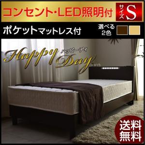 ベッド ベット シングル  シングルベッド ハッピーディ (ポケットコイルマット付き) すのこベッド ベットのみ mote-kagu