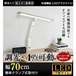 デスクライト LED 学習机 目に優しい T型LEDデスクライト-ART 子供 おしゃれ クランプ 無段階調光付き|mote-kagu|13
