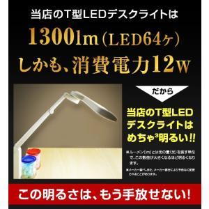 デスクライト LED 学習机 目に優しい T型LEDデスクライト-ART 子供 おしゃれ クランプ 無段階調光付き|mote-kagu|06