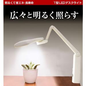 デスクライト LED 学習机 目に優しい T型LEDデスクライト-ART 子供 おしゃれ クランプ 無段階調光付き|mote-kagu|10