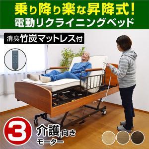 電動ベッド 開梱設置付きレビューで1年補償 電動ベッド 介護ベッド 電動3モーターベッド ケア3-ART 敬老の日 プレゼント おすすめ|mote-kagu