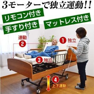 電動ベッド 開梱設置付きレビューで1年補償 電動ベッド 介護ベッド 電動3モーターベッド ケア3-ART 敬老の日 プレゼント おすすめ|mote-kagu|04