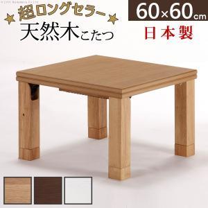 <title>国産 出荷 折れ脚 こたつ ローリエ 60x60cm 正方形 折りたたみ こたつテーブル</title>