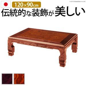 全店販売中 家具調 開店記念セール こたつ 和調継脚こたつ 120x90cm 長方形