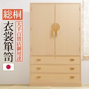 総桐衣装箪笥 綾鼓(あやつづみ) 桐タンス 桐たんす 着物 収納|mote-kagu