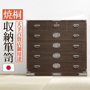 焼桐収納箪笥 5段 三条(さんじょう) 桐タンス 桐たんす 着物 収納|mote-kagu