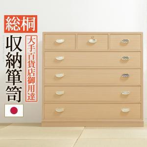 総桐収納箪笥 5段 井筒(いづつ) 桐タンス 桐たんす 着物 収納|mote-kagu