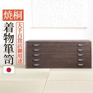焼桐着物箪笥 5段 桔梗(ききょう) 桐タンス 桐たんす 着物 収納|mote-kagu