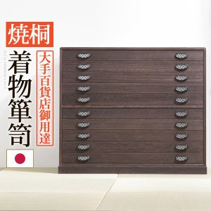 焼桐着物箪笥 10段 桔梗(ききょう) 桐タンス 桐たんす 着物 収納|mote-kagu