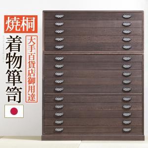 焼桐着物箪笥 15段 桔梗(ききょう) 桐タンス 桐たんす 着物 収納|mote-kagu