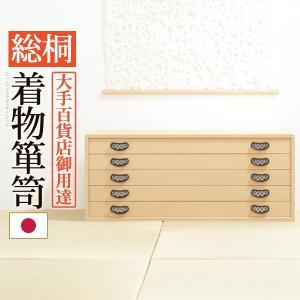 総桐着物箪笥 5段 琴月(きんげつ) 桐タンス 桐たんす 着物 収納|mote-kagu