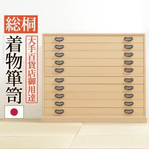 総桐着物箪笥 10段 琴月(きんげつ) 桐タンス 桐たんす 着物 収納|mote-kagu