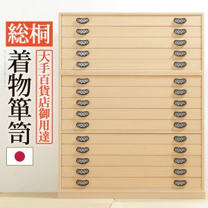 総桐着物箪笥 15段 琴月(きんげつ) 桐タンス 桐たんす 着物 収納|mote-kagu