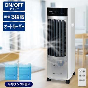 冷風扇 冷風機 小型 おしゃれ 保冷剤 涼しい 冷たい 冷風扇風機 節電 3段階設定 扇風機 首振り スポットクーラー クールファン リビング扇風機 タワーファン mote-kagu