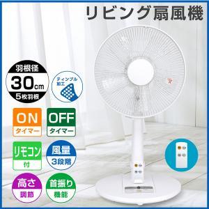 扇風機 リビング扇風機 おしゃれ 扇風機 静音 白 首ふり 首振り 高さ調節 リビング 冷房 夏 リモコン付 ティンブル加工 リビング冷房 冷房リビング シンプル mote-kagu