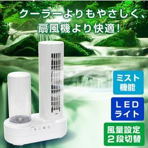 ミストファン ミニミストファン おしゃれ 扇風機 卓上 加湿器 静音 小型 熱中症対策 夏 オフィス ミニファン ミニ扇風機 LEDライト LED照明 mote-kagu