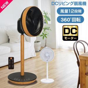 DCモーター 扇風機 リモコン付き 送料無料 リビング扇風機 リビングファン DCファン 360°首振り 自動首振り おしゃれ 白 木目扇風機 2021 mote-kagu
