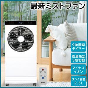 【送料無料】 最新 ミストファン マイナスイオン 加湿器 2.5L 風量3段階 リモコン付き タイマー機能付 ホワイト 白 ファン 扇風機 ミスト おやすみ mote-kagu