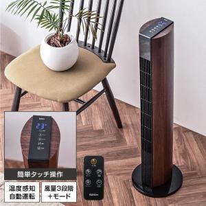 スリム 扇風機 ハイタワーファン タワーファン リビングファン リモコン 首振り 換気 おしゃれ 熱中症対策 mote-kagu
