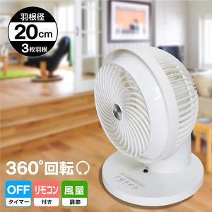 360°首振り サーキュレーター 扇風機 リモコン付き 送料無料 サーキュレーターファン エアーサーキュレーター オフタイマー付 風量調節 3段階 mote-kagu