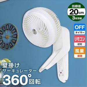 360°首振り 壁掛けサーキュレーター リモコン付き 送料無料 サーキュレーター 扇風機 サーキュレーターファン エアーサーキュレーター 360度首振り 壁掛け mote-kagu