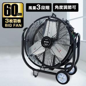 ナカトミ BF-60J 業務用扇風機 大型工場扇 工業扇 60cm 全閉式 ビッグファン 企業法人向け 扇風機 送風機 60cm羽根 キャスター付き  大型 熱中症対策 mote-kagu