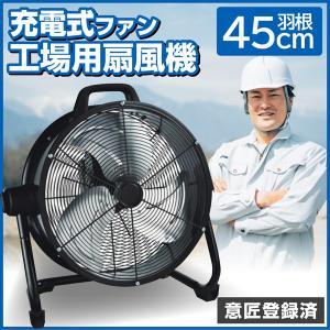 意匠登録済】工場扇 工場扇風機 フロア扇 フロア扇風機 充電式 羽根 45cm 風量3段階  サーキュレーター 業務用扇風機 熱中症対策 mote-kagu