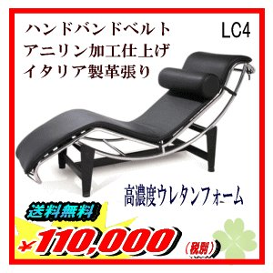 <title>信憑 デザイナーズ家具LC4シェーズ ロング</title>