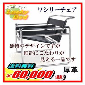 <title>サービス デザイナーズ家具ワシリーチェア</title>
