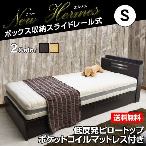 ベッド (収納 収納つき) 宮付き ベット シングルベッド エルメス(Hermes)/低反発ポケットコイルマットレス5858付き-ART LED照明 激安|mote-kagu