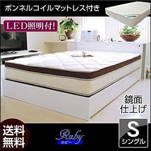 シングルベッド ルビー(ET-0154)-ART (ボンネルコイルマットレス付き)